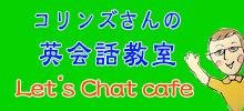喫茶スロース英会話教室