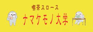 喫茶スロース ナマケモノ大学