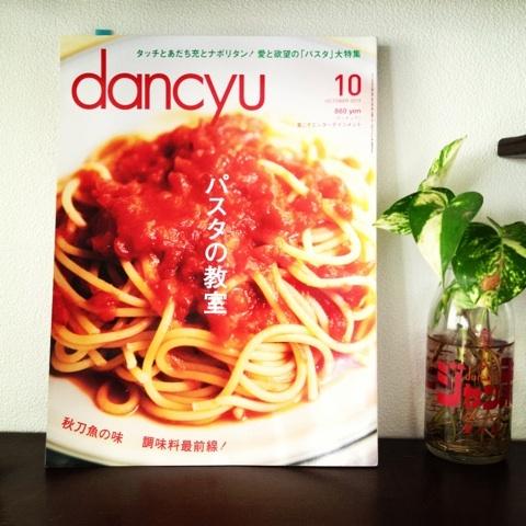 サンヨネ勝手に宣伝局 dancyu