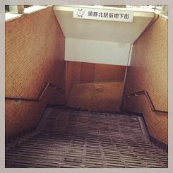 蒲郡駅 駅前地下街への入り口