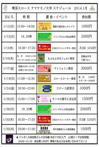 喫茶スロースナマケモノ大学