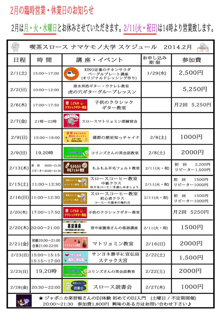 2月ナマケモノ大学スケジュール