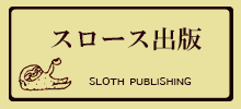 sloth publish