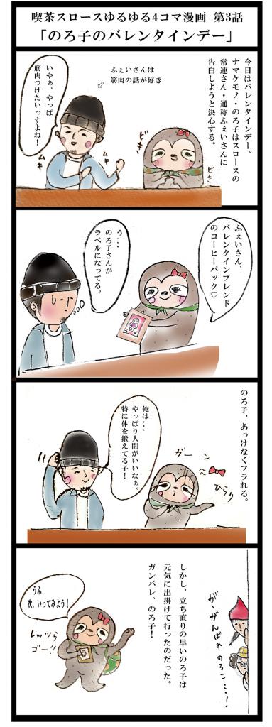 4コマ漫画新3話200
