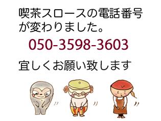喫茶スロース電話番号変更