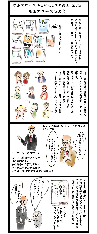 喫茶スロース4コマ漫画5話