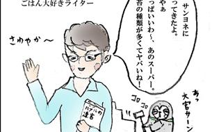 喫茶スロース4コマ漫画