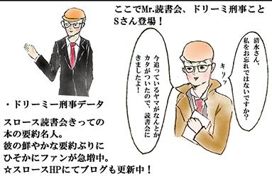 喫茶スロース4コマ漫画第5話