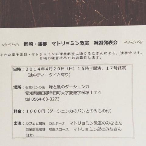 20140314_マトリョミン2