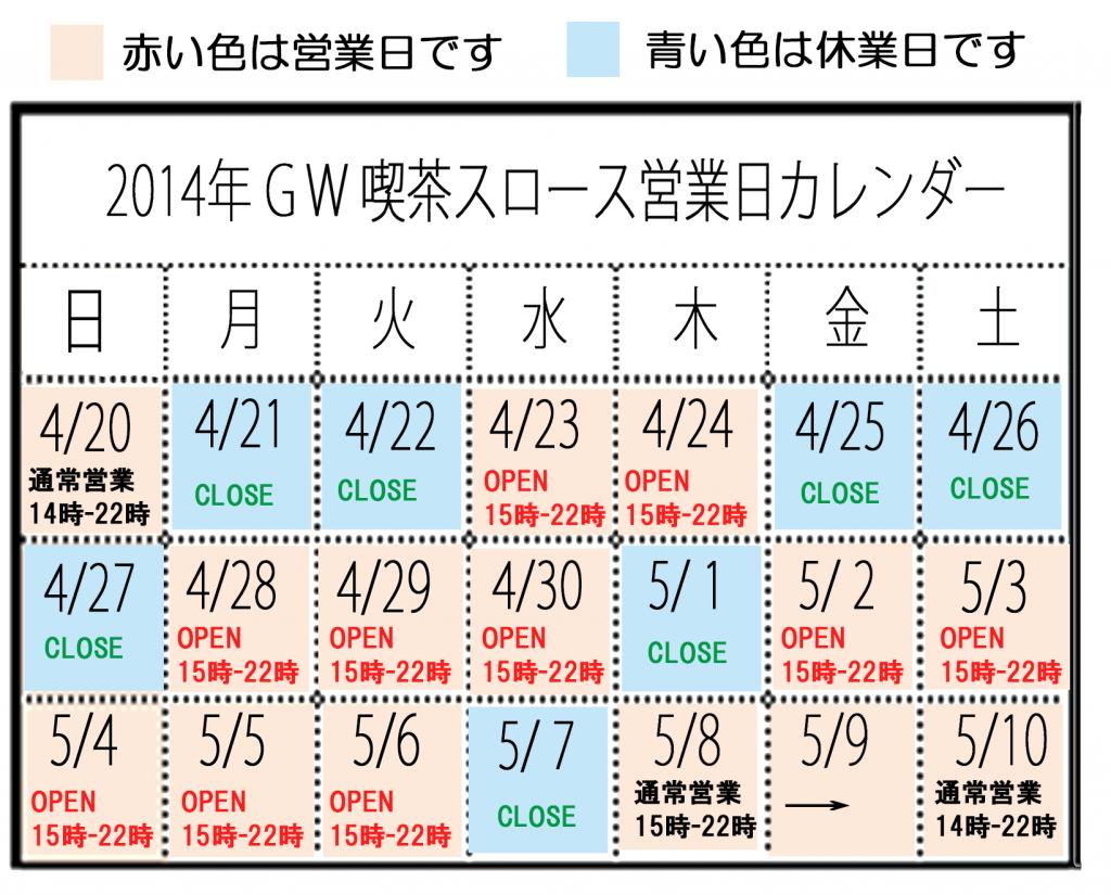 喫茶スロース2014・GWカレンダー