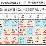 2014GWカレンダー50