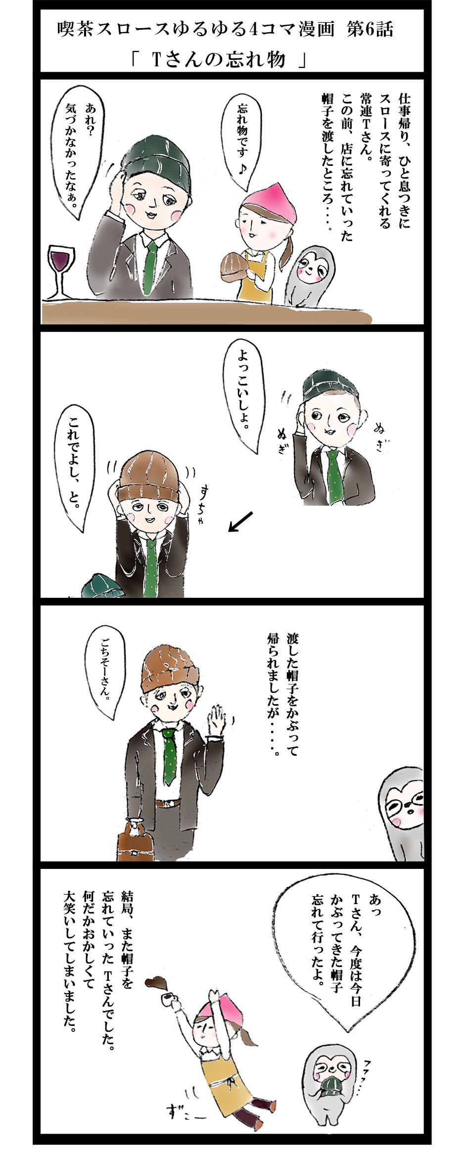 喫茶スロース4コマ漫画第6話
