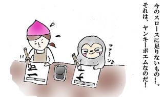 喫茶スロース4コマ漫画7話