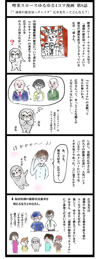 喫茶スロースゆるゆる4コマ漫画第8話