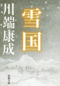 雪国/川端康成