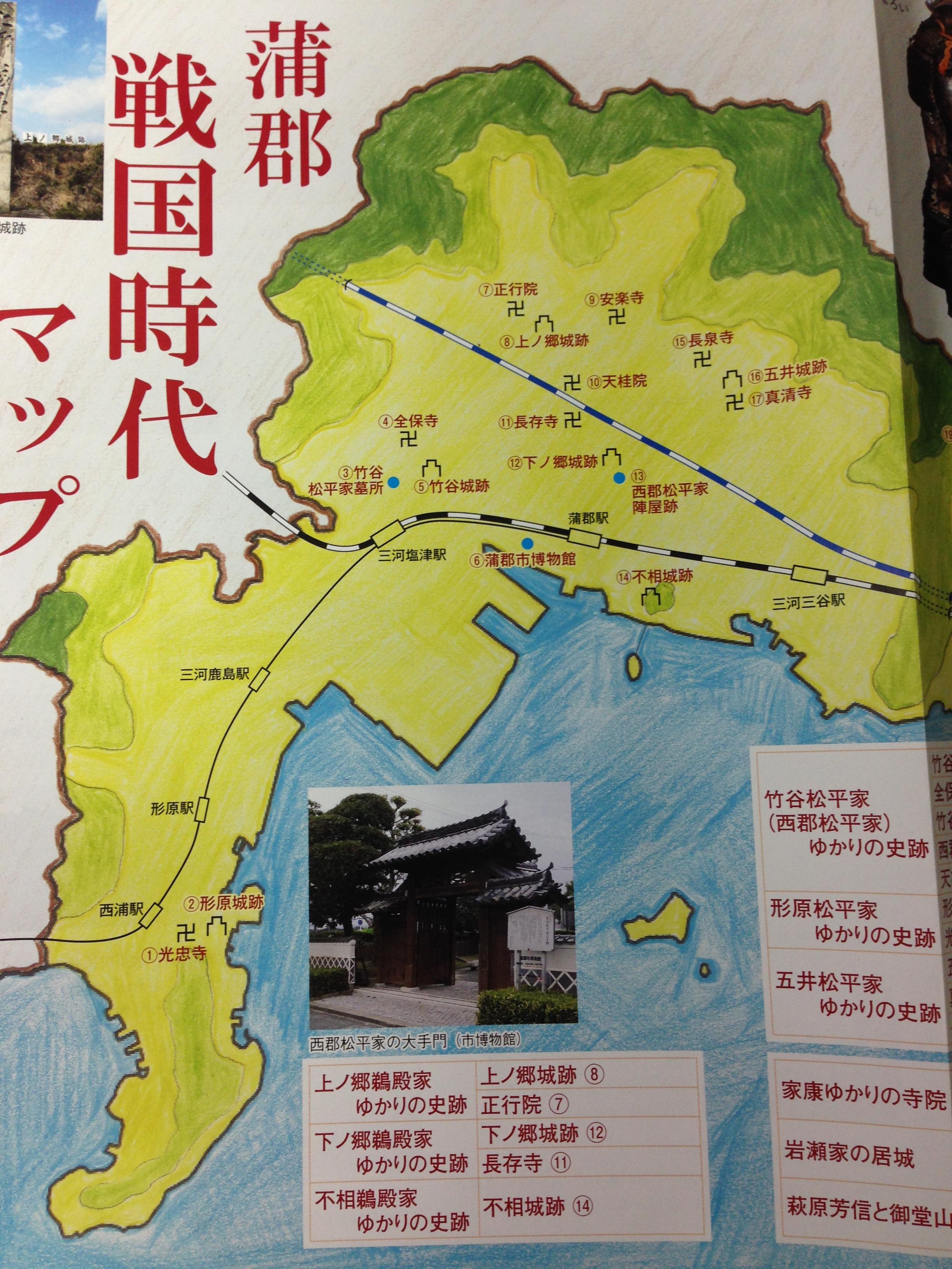 蒲郡戦国時代マップ