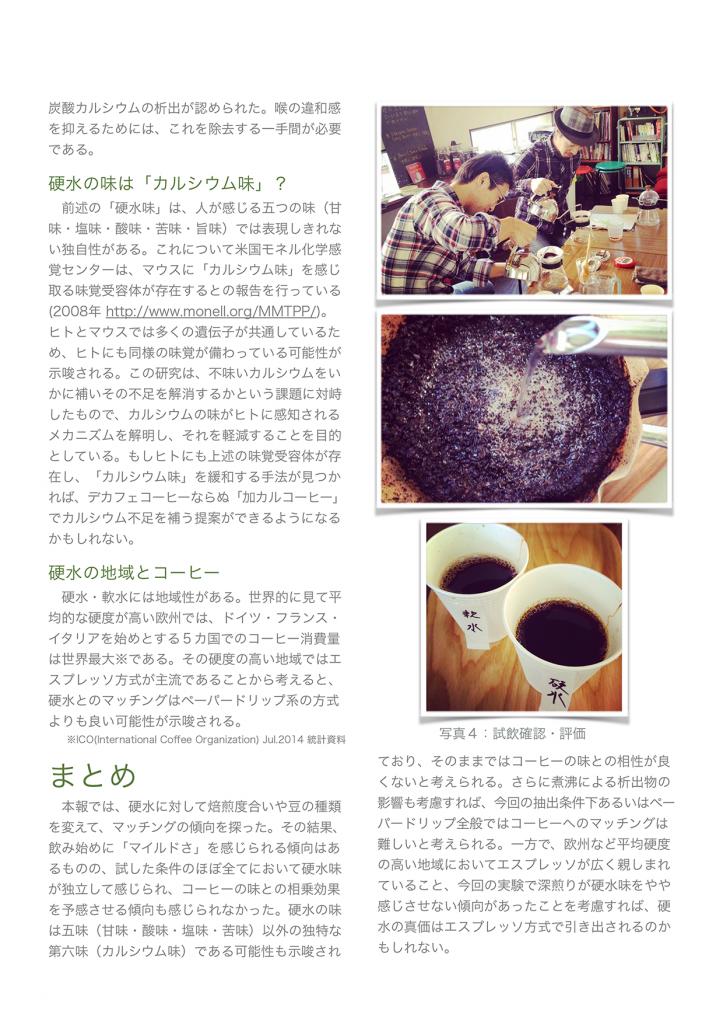 喫茶スロースコーヒー研究会