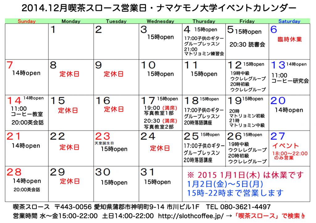 喫茶スロース12月カレンダー