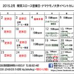 2015.2calenderA580