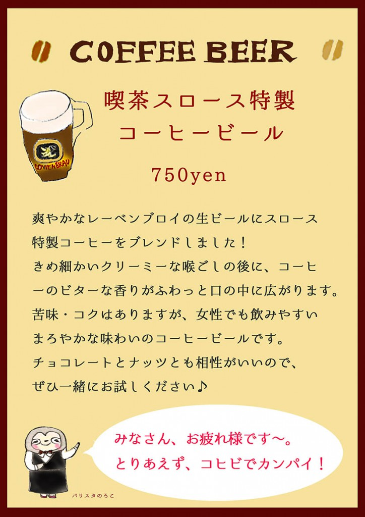coffeebeer800100