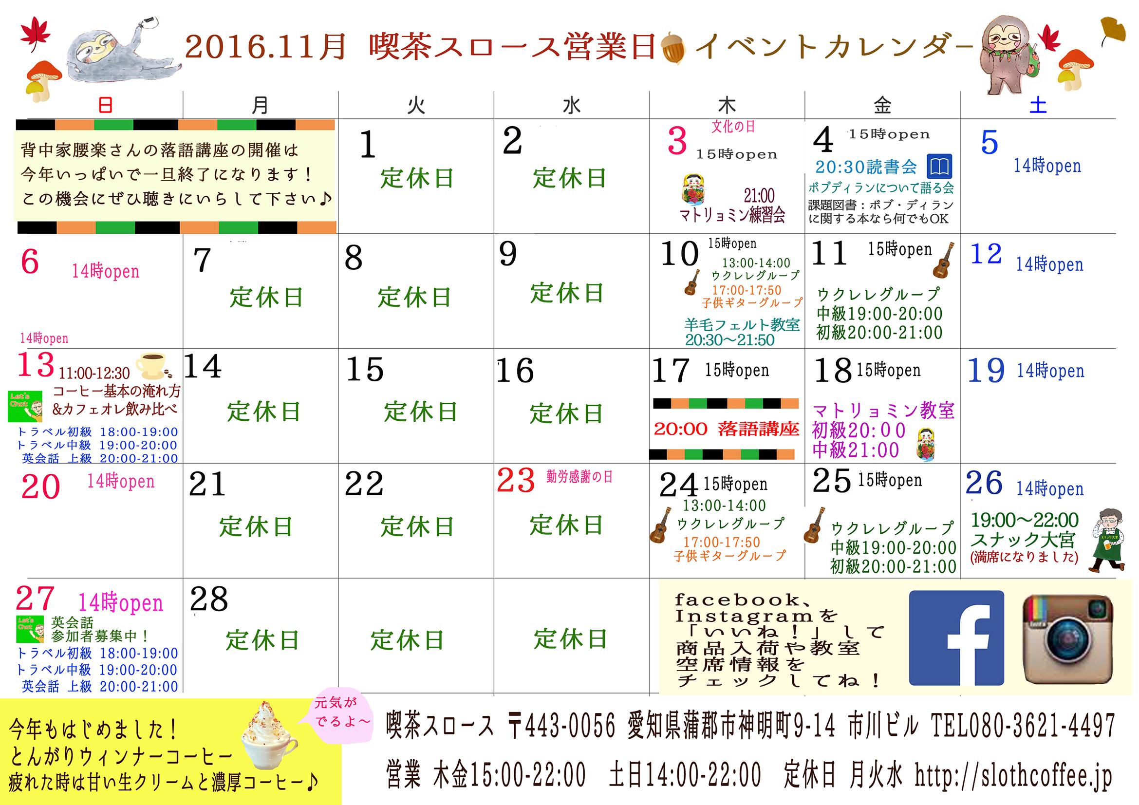 201611calender200