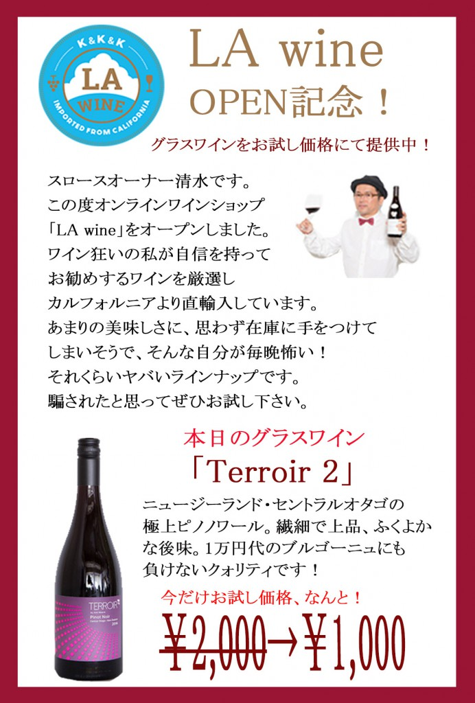 terroir22