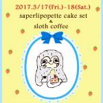 cake300