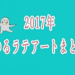 2017 22