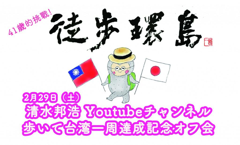 台湾環島オフ会